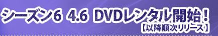 シーズン6  4.6  DVD レンタル開始!【以降順次リリース】