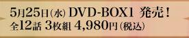 5月25日(水)DVD‐BOX1 発売!全12話 3枚組 4,980円(税込)