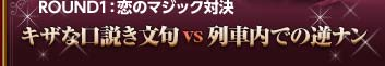 ROUND1:恋のマジック対決 キザな口説き文句 vs 列車内での逆ナン