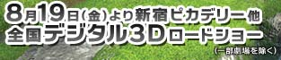 8月19日(金)より新宿ピカデリー他 全国デジタル3Dロードショー (一部劇場を除く)