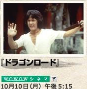 『ドラゴンロード』[WOWOWシネマ][字]10月10日(月)午後5:15