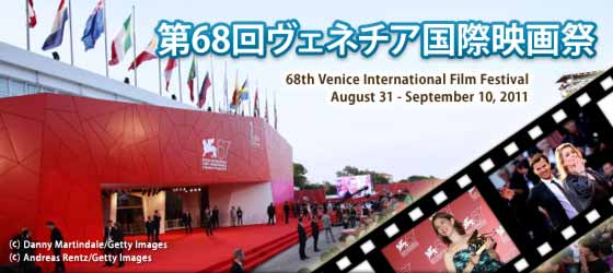 第68回ベネチア国際映画祭 68th Venice International Film Festival August 31 - September 10, 2011