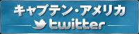 キャプテン・アメリカ - Twitter -
