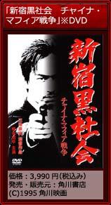 「新宿黒社会 チャイナ・マフィア戦争」※DVD