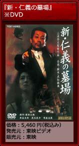 『新・仁義の墓場』※DVD