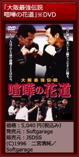 「大阪最強伝説 喧嘩の花道」※DVD