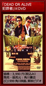 『DEAD OR ALIVE 犯罪者』※DVD