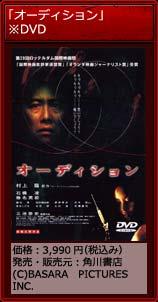 「オーディション」※DVD