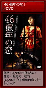 「46億年の恋」※DVD