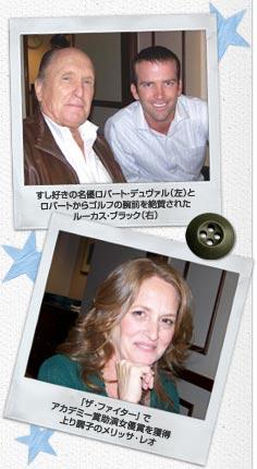 すし好きの名優ロバート・デュヴァル(左)と、ロバートからゴルフの腕前を絶賛されたルーカス・ブラック(右)/『ザ・ファイター』でアカデミー賞助演女優賞を獲得し、上り調子のメリッサ・レオ