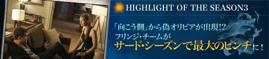 HIGHLIGHT OF THE SEASON3 - 「向こう側」から偽オリビアが出現!?フリンジ・チームがサード・シーズンで最大のピンチ