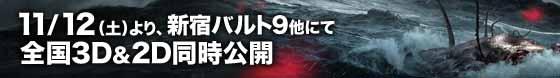 11/12(土)より、新宿バルト9他にて全国ロードショー