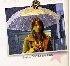 『恋の罪』©2011「恋の罪」製作委員会