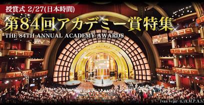 THE 84TH ANNUAL ACADEMY AWARDS 第84回アカデミー賞特集 授賞式 2/27(日本時間)