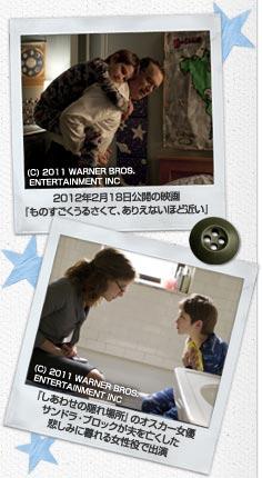 2012年2月18日公開の映画『ものすごくうるさくて、ありえないほど近い』/『しあわせの隠れ場所』のオスカー女優、サンドラ・ブロックが夫を亡くした悲しみに暮れる女性役で出演/(C) 2011 WARNER BROS. ENTERTAINMENT INC