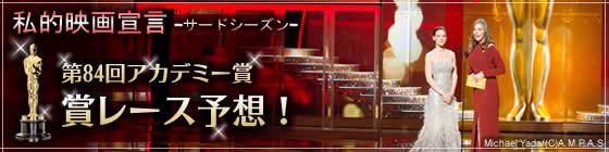 私的映画宣言-サードシーズン - 第84回アカデミー賞 賞レース予想!