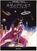 「火星のプリンセス 合本版」(発売中)創元SF文庫