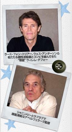 """ラース・フォン・トリアー、ウェス・アンダーソンら名だたる個性派監督とコンビを組んできた""""怪優""""ウィレム・デフォー/シャニン・リーとラブラブで、順風満帆なアベル・フェラーラ監督"""