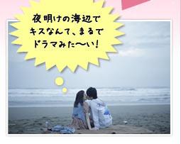 「夜明けの海辺でキスなんて、まるでドラマみた~い!」