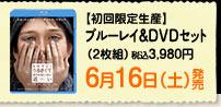 初回限定版ブルーレイ&DVDセット(2枚組)税込3,980円 6月16日(土)発売