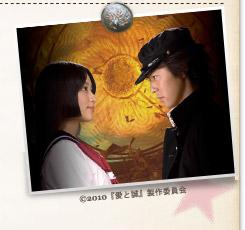 『愛と誠』©2012『愛と誠』製作委員会