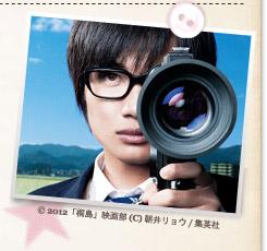 『桐島、部活やめるってよ』© 2012「桐島」映画部 (C) 朝井リョウ / 集英社