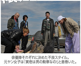 俳優陣それぞれに決めた不良スタイル。元ヤン女子は「寅壱は男の勲章なの!」と息巻いた。