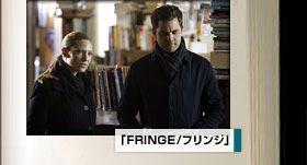 「FRINGE/フリンジ」
