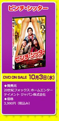ピンチ・シッター DVD ON SALE 10月3日(水)発売元:20世紀フォックス ホームエンターテイメント ジャパン株式会社 価格:3,990円(税込み)