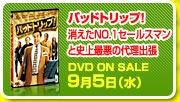 バッドトリップ! 消えたNO.1セールスマンと史上最悪の代理出張 DVD ON SALE 9月5日(水)