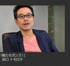 「俺たちガンズ!」田口 トモロヲ