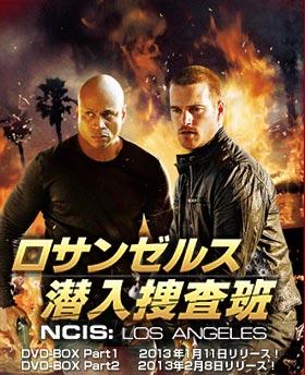 ロサンゼルス潜入捜査官~NCIS:Los Angeles