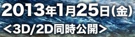 2013年1月25日(金) <3D/2D同時公開>