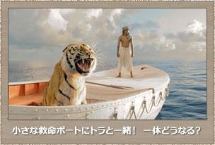 小さな救命ボートにトラと一緒! 一体どうなる?