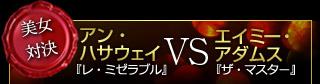 Round3:美女対決部門 アン・ハサウェイ(『レ・ミゼラブル』)VSエイミー・アダムス(『ザ・マスター』)