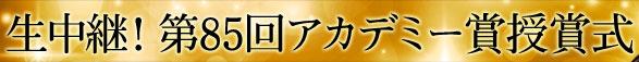 生中継!第85回アカデミー賞授賞式