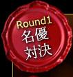 Round1:名優対決部門