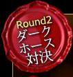 Round2:ダークホース部門