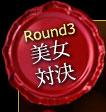 Round3:美女対決部門
