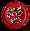 Round4:年の差対決部門