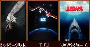 『シンドラーのリスト』『E.T.』『JAWS・ジョーズ』