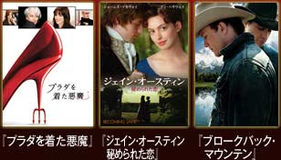 『プラダを着た悪魔』『ジェイン・オースティン 秘められた恋』『ブロークバック・マウンテン』