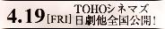 4.19[FRI]TOHO シネマズ 日劇他全国公開!