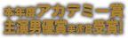 本年度アカデミー賞主演男優賞美術賞受賞!