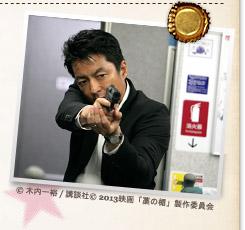『藁の楯 わらのたて』©木内一裕 / 講談社 (C) 2013映画「藁の楯」製作委員会