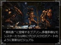 """""""黒呪島""""に登場するゴブリン。多種多様なモンスターたちは時にグロテスクだがアートのように斬新なビジュアル"""