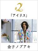 金子ノブアキ #2「アイリス」