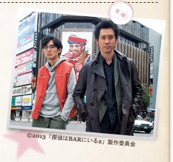 『探偵はBARにいる2 ススキノ大交差点』©2013「探偵はBARにいる2」製作委員会