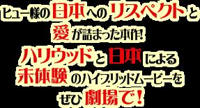 ヒュー様の日本へのリスペクトと愛が詰まった本作!ハリウッドと日本による未体験のハイブリッドムービーをぜひ劇場で!