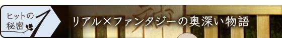 ヒットの秘密1 リアル×ファンタジーの奥深い物語